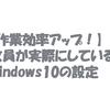 【作業効率アップ!】教員が実際にしているWindows10の設定