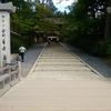 和歌山県 高野山「金剛峰寺」と「壇上伽藍の中門」と「霊宝館」