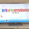 家でカラオケができる!?マイクで歌おう♪『カラオケJOYSOUND for Wii U』