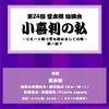 第24回 堂本剛 独演会【小喜利の私】〜リモート組で堂も初めましての陣〜第一話?