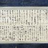 [道外展]★「大坂幕府」構想について記した小堀遠州の書状 初公開展