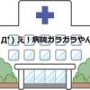 不要不急で病院に通う高齢者が消えたのか?父の定期検診に行ったら病院がガラガラだった話。