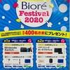 イオン×ビオレU共同企画 ビオレフェスティバル2020 5/31〆