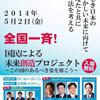 和田政宗氏が参加するセミナーに行ってきました。