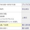 人気のIPOに当選!10万円以上の利益見込みもガッカリな理由