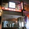 加賀屋 五反田店