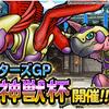 【DQMSL】マスターズGP「第3回神獣杯」開催!スケジュールまとめ!