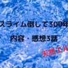 【アニメ】スライム倒して300年内容・感想3話 天然エルフ!