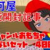 駿河屋福袋「ノンジャンルおもちゃいっぱいセット」を開封!【2020/05/11】