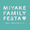 奈良で子育て向けイベントMIYAKE FAMILY FESTAが開催されますよ~!