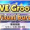 「LIVE Groove Visual burst」開催!