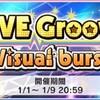 「LIVE Groove Visual burst」開催!