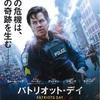 映画『パトリオットデイ』ネタバレあらすじキャスト評価ボストンマラソン事件