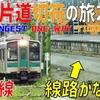 (17)あれから10年…常磐線で福島浜通りを進む【最長片道切符の旅2021】[仙台→郡山]