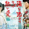 【エムPの昨日夢叶(ゆめかな)】第380回『宮沢りえは偉大な女優でした。中野量太は間違いなく名監督です。映画「湯を沸かすほどの熱い愛」に出会えた夢叶なのだ!?』[2月27日]