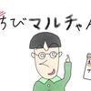 【漫画】ちびマルチゃん 第2話