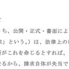 被告小森文夫:仮に裁判所がこれ(謝罪)を命じるとすれば,それは憲法19条に反することとなる