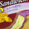 【ハーゲンダッツ】期間限定スイートポテトを食べてみました【クリスピーサンド】