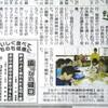 27日の福島・科学教室が福島民友で記事に(28日朝刊27面)