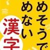 【読める??】案外読めない難読漢字!