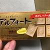 ブルボン アルフォート ミニチョコレート ディープブロンド  食べてみました