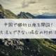 【X2ビザ】中国で銀行口座を開設。開設方法とできない時の対処法