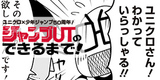 【4話】ジャンプUTのできるまで!
