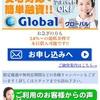 グローバルは東京都新宿区大久保1丁目6の闇金です。
