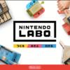 4歳児の息子くんが気になってしかたない、Nintendo LABOが欲しいのです。