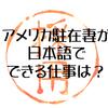 海外駐在妻が現地でも「日本語で」仕事をする方法は?【アメリカ赴任・転勤・妻・仕事】