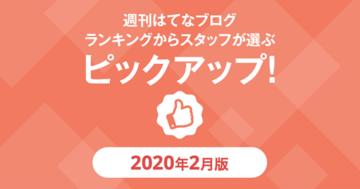 はてなブログランキングピックアップ(2020年2月分)