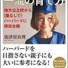 最近読んだおもしろい本(教育本・読書メモ)