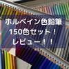 【ホルベイン色鉛筆全150色セットのレビュー!】塗り絵に使う最高級に感動