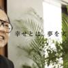 成長を続けるビジュアルビジョンってどんな会社?代表の井沢氏についてや採用情報もご紹介