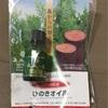 和精油の帝王ヒノキは山口県産のものもある