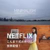 """旅する映画⑥ Netflix """"ミニマリズム""""と""""KONMARI"""""""