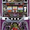 アリストクラートテクノロジーズ「パチスロ 哲也 雀聖と呼ばれた男 新宿VS上野 DX」の筺体&情報