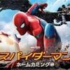 【スパイダーマン:ホームカミング】「U-NEXT」