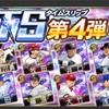 【プロスピA】TS第4段登場! 60連回して狙いの選手を必ずゲット!