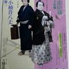 海外の友人と国立劇場で歌舞伎を見てきました