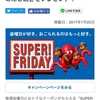 ソフトバンクのスーパーフライデー8月!