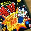 【韓国】「부셔먹는 라면스낵 불닭(砕いて食べる ラーメンスナック プルダック)」を食べました