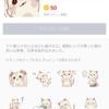 猫好き必見!可愛い猫のLINEスタンプ紹介!!