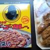 ゴーゴーカレーレトルトの食べ方簡単!アレンジは豚ヒレカツで!?