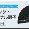 ニコンダイレクト オリジナル扇子