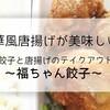 中華風唐揚げが美味しい! 手作り餃子と唐揚げテイクアウトのお店~福ちゃん餃子~(大崎市古川)