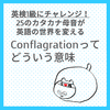 英検1級にチャレンジ! - Conflagration -