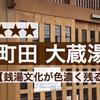 【★★★】町田 大蔵湯【銭湯文化が色濃く残るTHE銭湯】