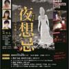 森田童子三回忌「夜想忌3」配信ライブのチケット購入