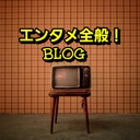 エンタメ全般のブログ!